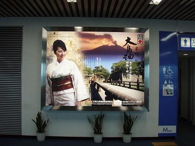 鹿児島空港での看板設置のお知らせ_e0194629_1372725.jpg