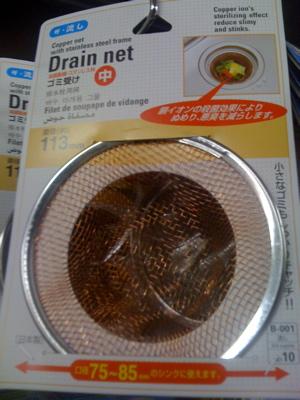 ●100均の銅のゴミ受け 防カビ効果実験中_a0033733_17585197.jpg