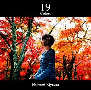 清浦夏実 1st ALUBUM 「十九色-じゅうくいろ-」2010.2.24 Release_e0025035_239865.jpg
