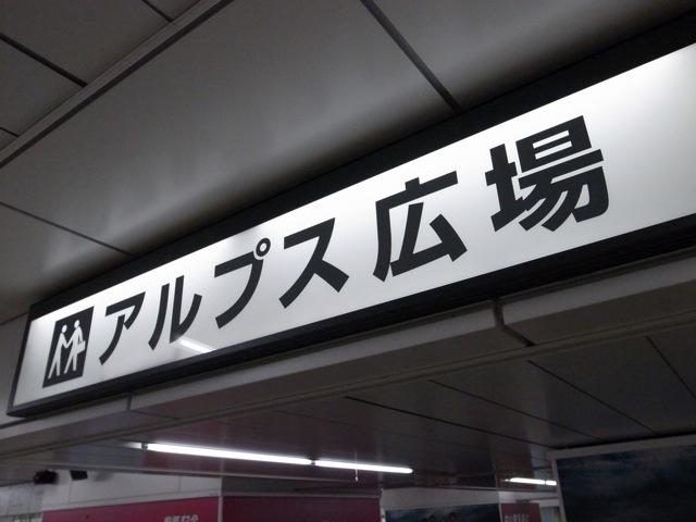 新宿はアルプスの入口だった.いまでもそうだと言えばそうだけど_d0057843_17443386.jpg