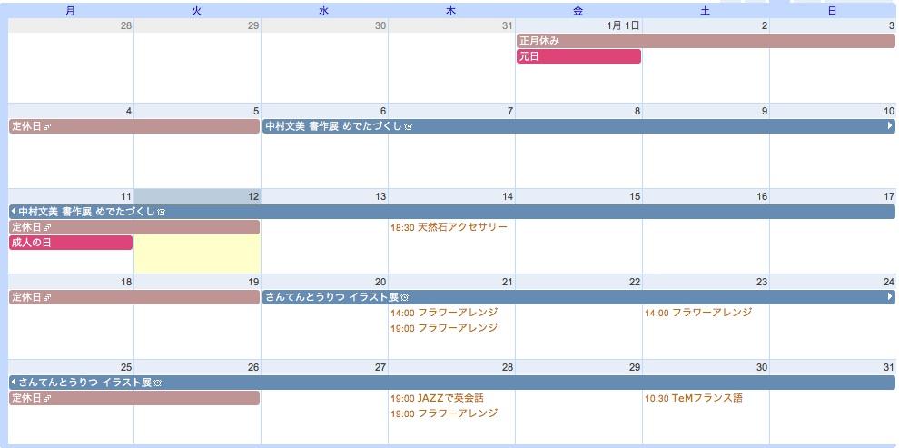2010年1月の教室とイベントのお知らせ_a0017350_111122.jpg