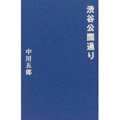 本の人としての中川五郎_c0063108_19451670.jpg