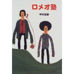 本の人としての中川五郎_c0063108_19455775.jpg