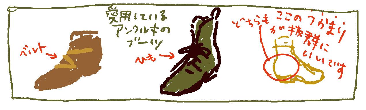 どうしてもブーツが履きたい?_c0023016_16263372.jpg