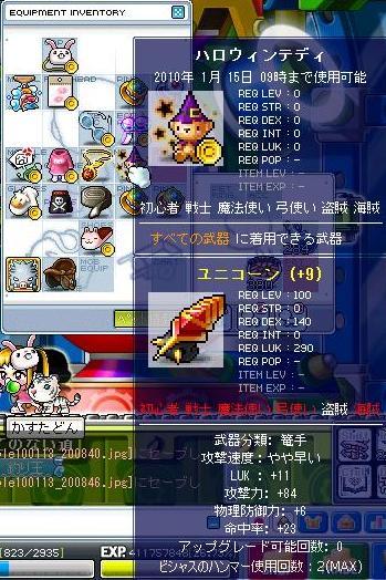 新パッチ(・´ω`・)_e0024628_23195797.jpg