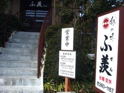 ふ羨 (ふせん) 新潟市西区寺尾西3_e0125732_063119.jpg