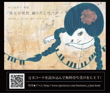 谷口加奈子個展 『 彼女が突然、踊りだした 』_f0010033_19293388.jpg