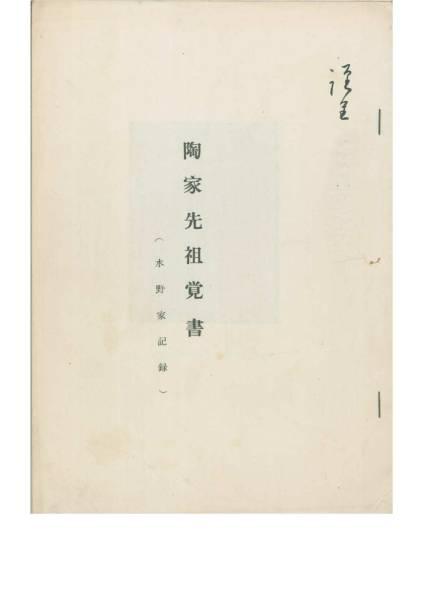 【寄稿13】「会津本郷焼と水野家」»»Web会員««  _e0144936_1573360.jpg