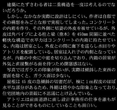 水 野 行 偉   /水  野 行 偉 建 築 設 計 事 務 所_e0189939_1910517.jpg