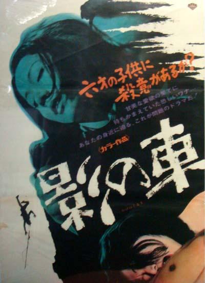 野村芳太郎監督の影の車という映画