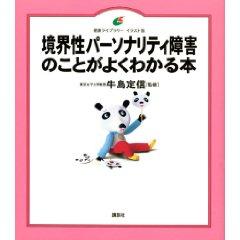 牛島定信著『境界性パーソナリティ障害のことがよくわかる本』_a0103650_20143831.jpg