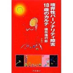 かおり著『境界性パーソナリティ障害18歳のカルテ・現在進行形』 _a0103650_2033267.jpg