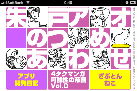 iPhone/iPod touch無料マンガアプリ 朱戸アオのつめあわせ _c0166765_043233.jpg