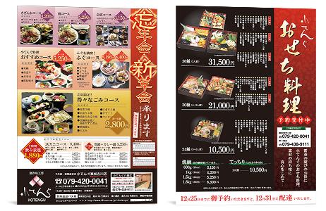 2010年1月13日 寿司屋 忘年会新年会・おせち料理A4チラシ制作_e0062276_2115463.jpg