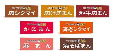2010年1月13日 神戸南京町 皇蘭 商品ラベル制作_e0062276_2144896.jpg