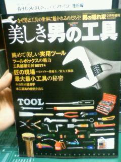 「美しき男の工具」_e0061778_21513566.jpg