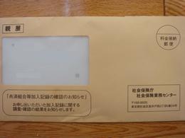 「共済組合等加入記録の確認のお知らせ」に対する回答_d0132289_044268.jpg