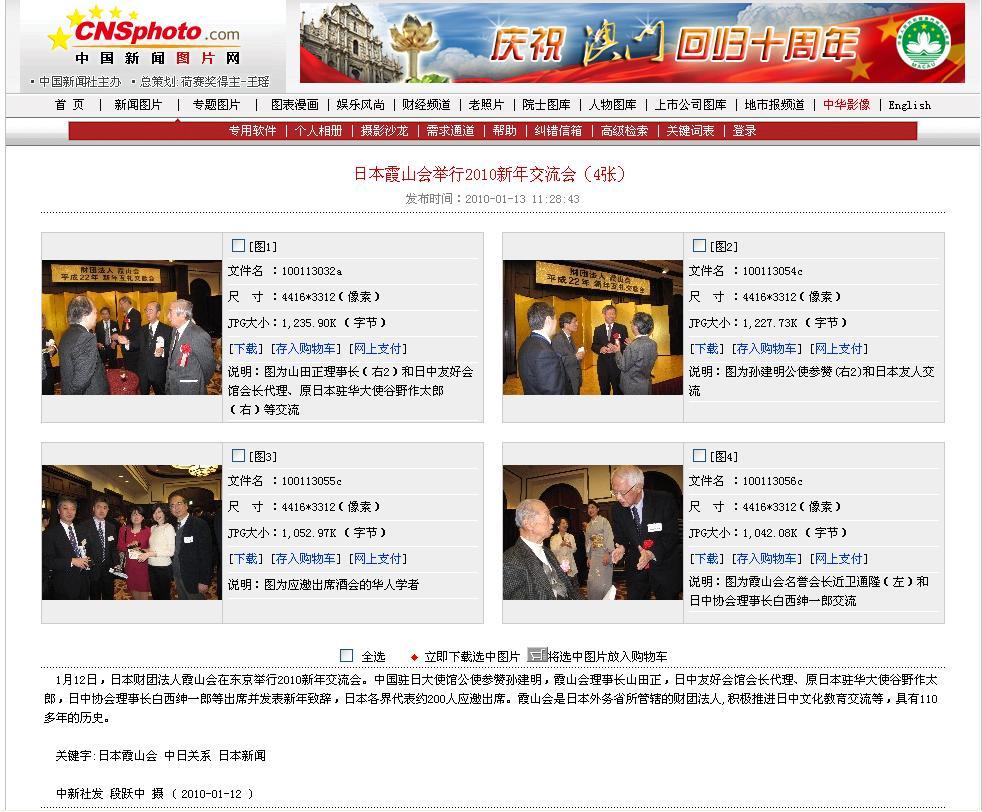 霞山会2010年新年会写真4枚 中国新聞社より配信_d0027795_13514765.jpg