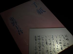 手紙_f0188213_11503281.jpg