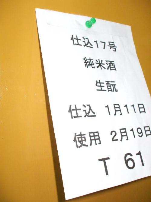 「蕎麦屋仕込み」21BY@久保本家_f0060530_23524224.jpg