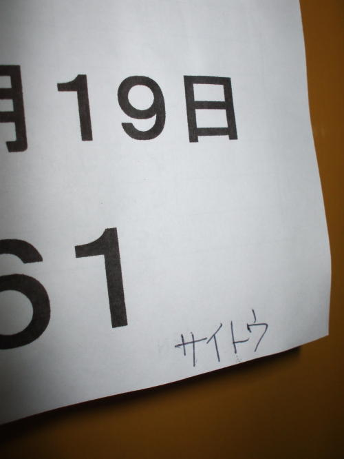 「蕎麦屋仕込み」21BY@久保本家_f0060530_23561247.jpg