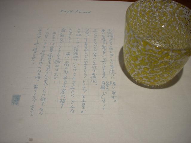 カフェ・フーネ 益子_c0210533_17231880.jpg