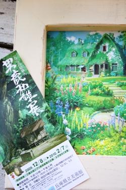 トトロの森、見てきました♪_f0161543_1725847.jpg