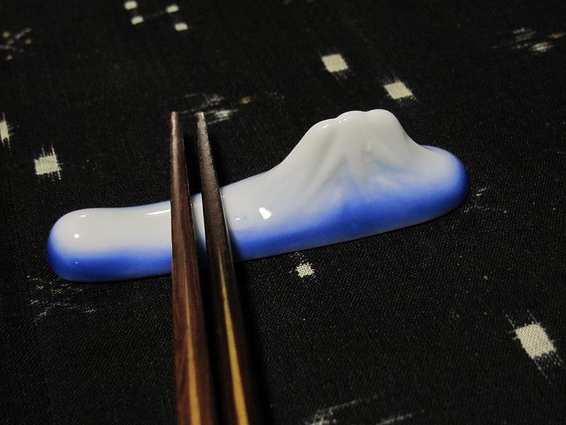 富士山の箸置き_b0097747_1613742.jpg