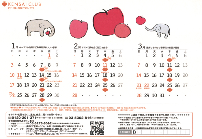 本日、健菜カレンダー到着!_b0126653_1723183.jpg