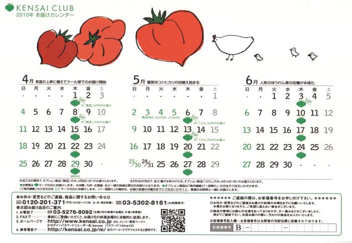 本日、健菜カレンダー到着!_b0126653_21453123.jpg