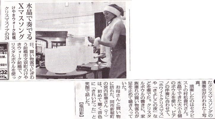 クリスタルボウル・ヒーラーの貴代さんが朝日新聞に載りました。^^_f0186787_21124159.jpg