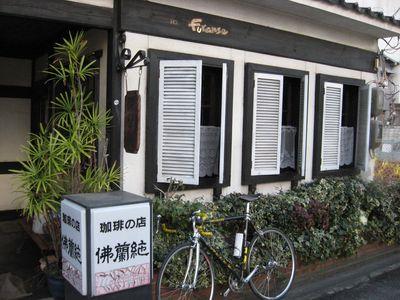 喫茶店・佛蘭絁フランセ_d0089494_120375.jpg
