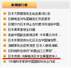 段躍中の右翼池袋街宣に関する評論 人民網日本版9位に_d0027795_11192064.jpg