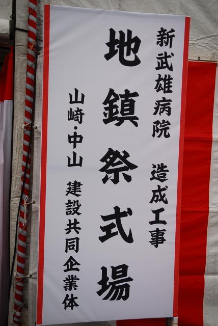 新武雄病院の地鎮祭_d0047811_19304612.jpg