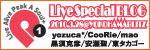 Live Alive Peak A Soul+ Vol.01 Special Blog