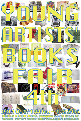 YOUNG ARTISTS\' BOOKS FAIR_4th 始まりました。_c0096440_6304291.jpg