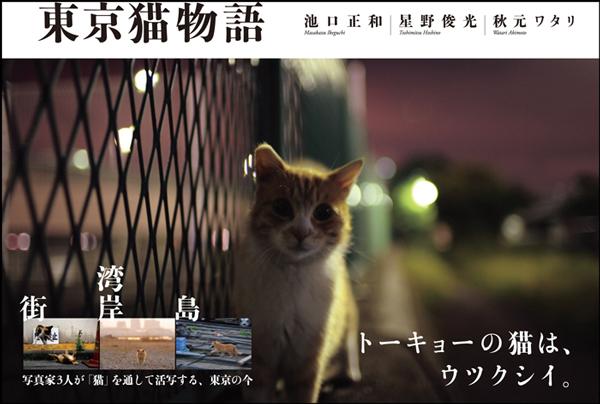 『東京猫物語』_c0165046_14341569.jpg