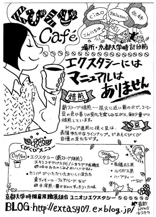 タリーズコーヒー京都大学時計台店開店に際して_e0122952_231439.jpg