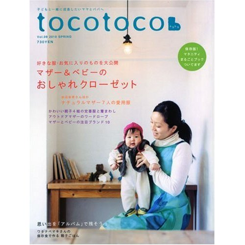tocotocoに掲載されました☆_b0156360_14131875.jpg