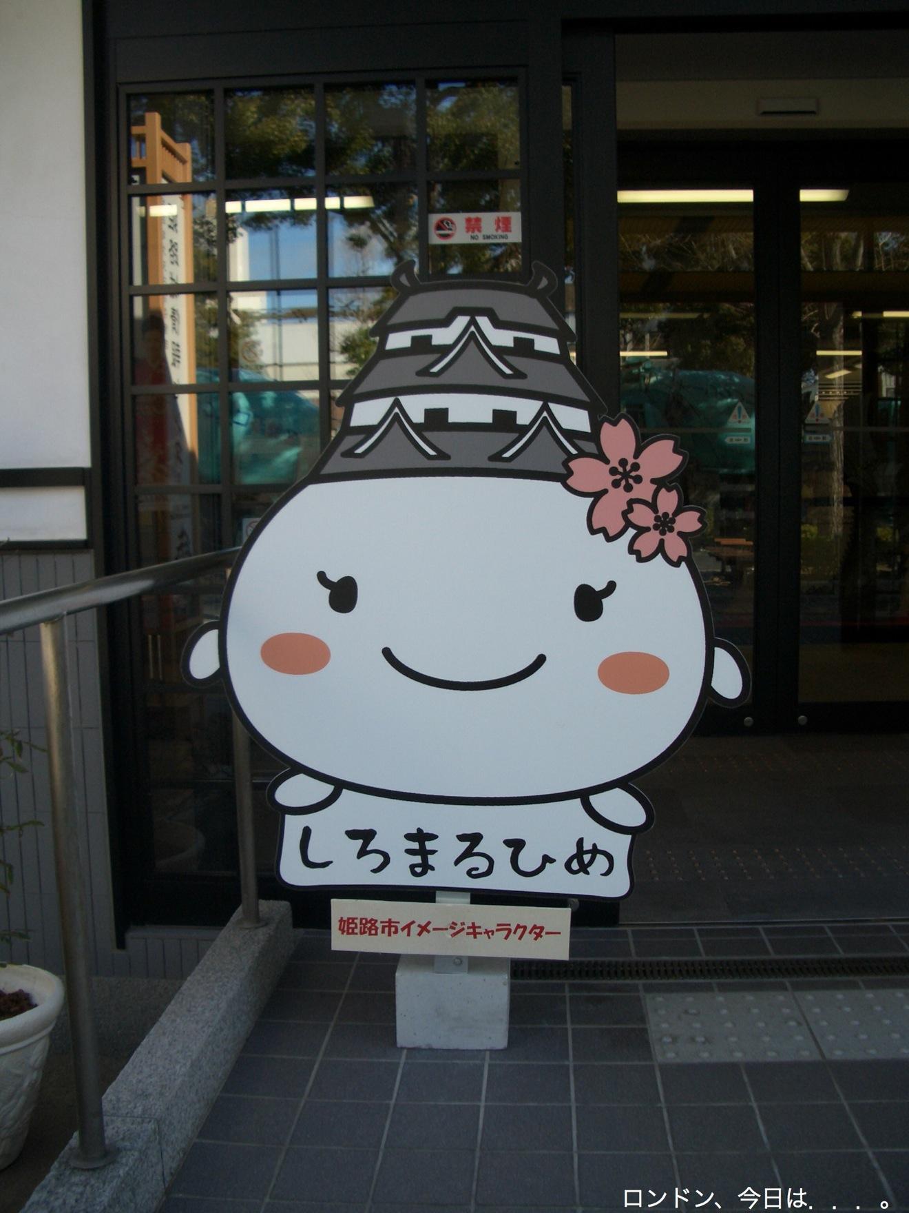 日本ちょこっと旅、姫路城_a0137487_20202425.jpg