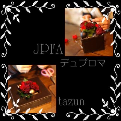JPFA資格取得ディプロマコース_d0144095_21341957.jpg