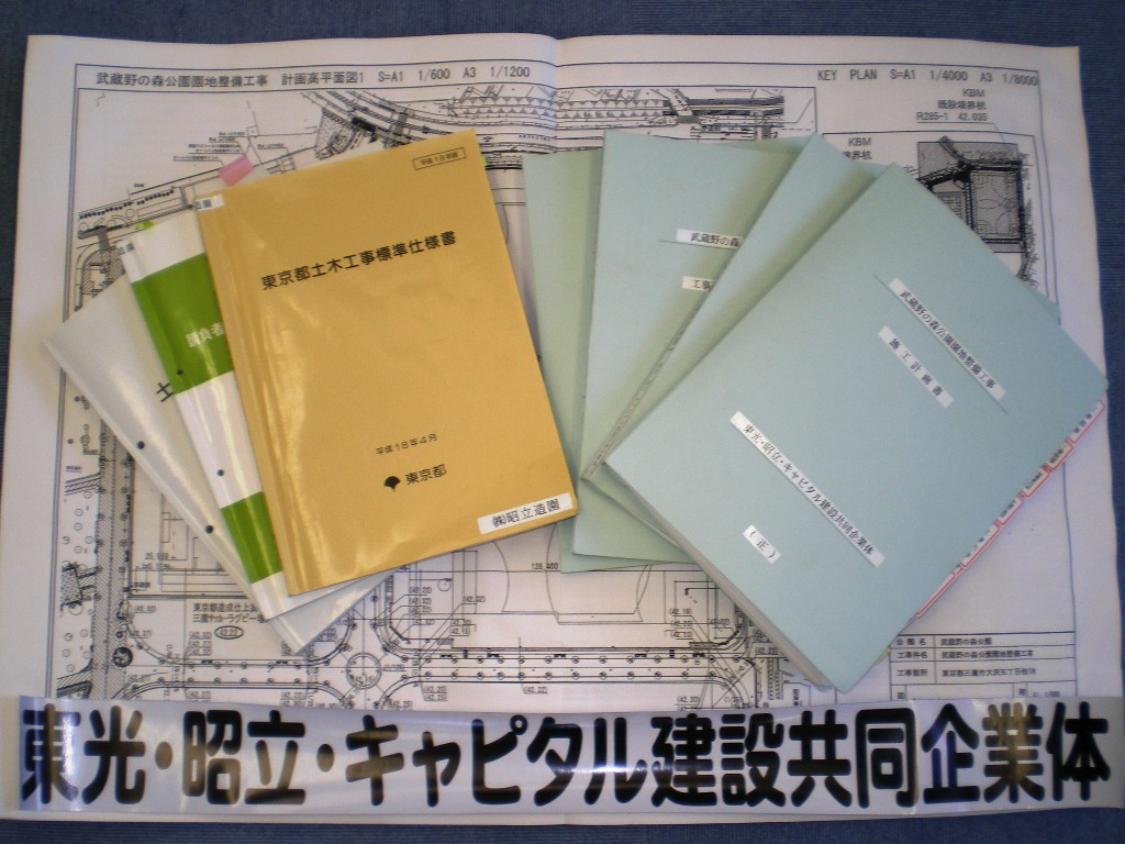 武蔵野の森公園 園地整備工事_b0172896_9183746.jpg