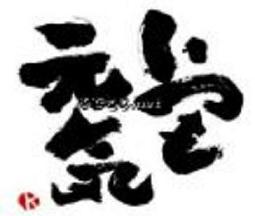 ☆抱負☆_a0059209_19403961.jpg