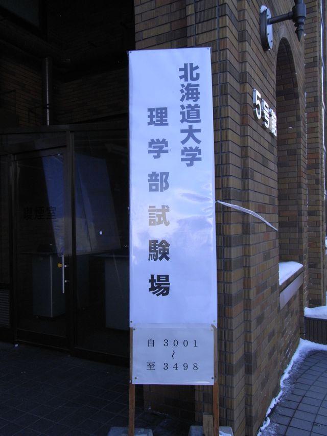 5号館もセンター試験会場_c0025115_17532348.jpg