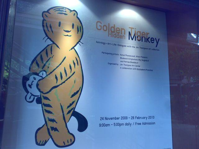 トラ年アート!Golden Tiger Hidden Monkey@ジム・トンプソン_b0074921_19162677.jpg