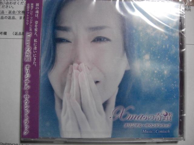 Xmasの奇跡 オリジナル・サウンドトラック_c0088525_22355887.jpg