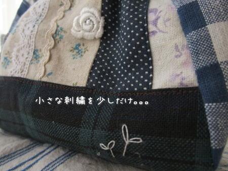 ブルーパッチのfukufukuポーチ♪_f0023333_9342658.jpg