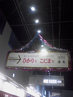 鉄道博物館の0系新幹線_e0013178_20114656.jpg