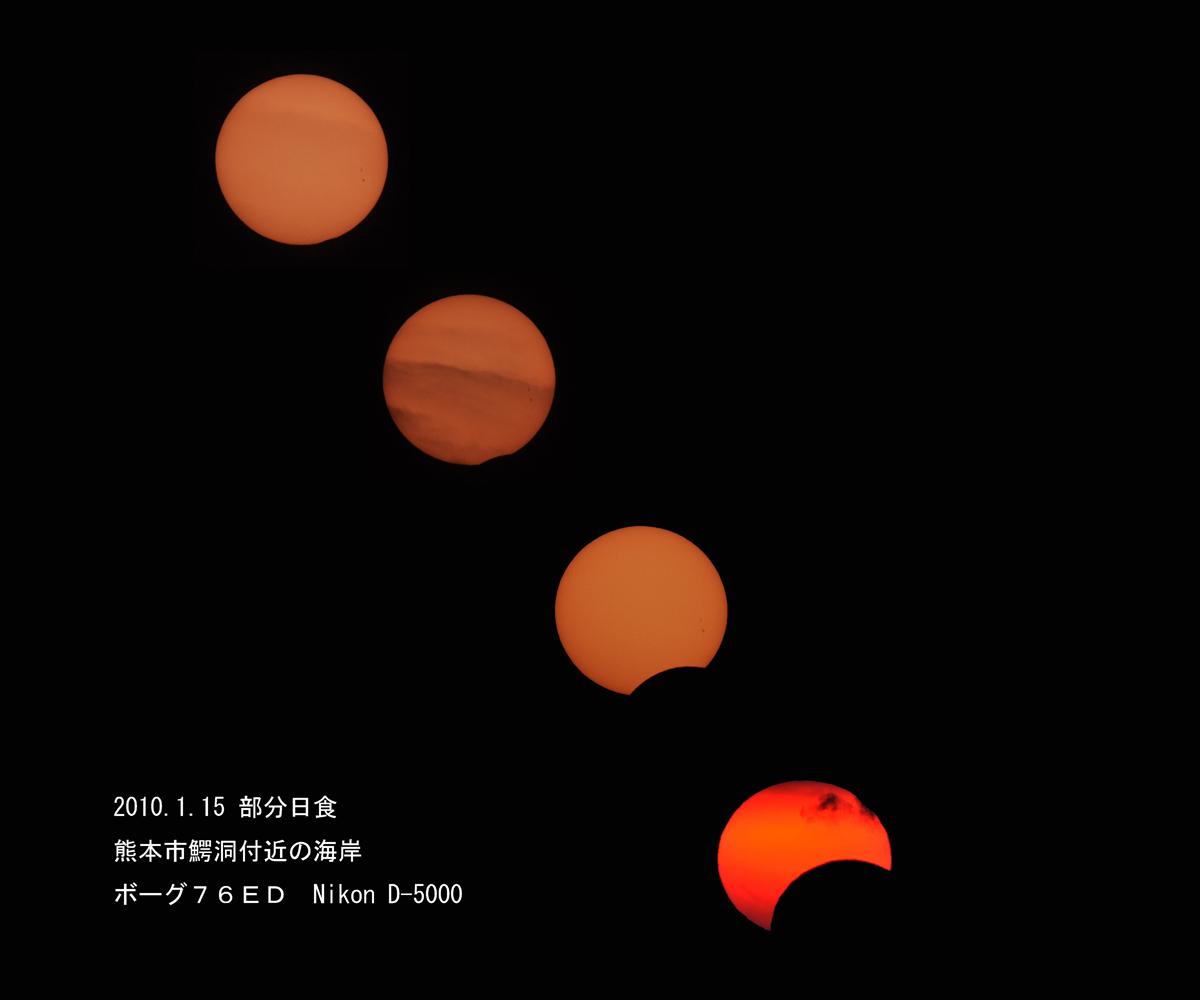 1月15日の部分日食_e0174091_14363870.jpg