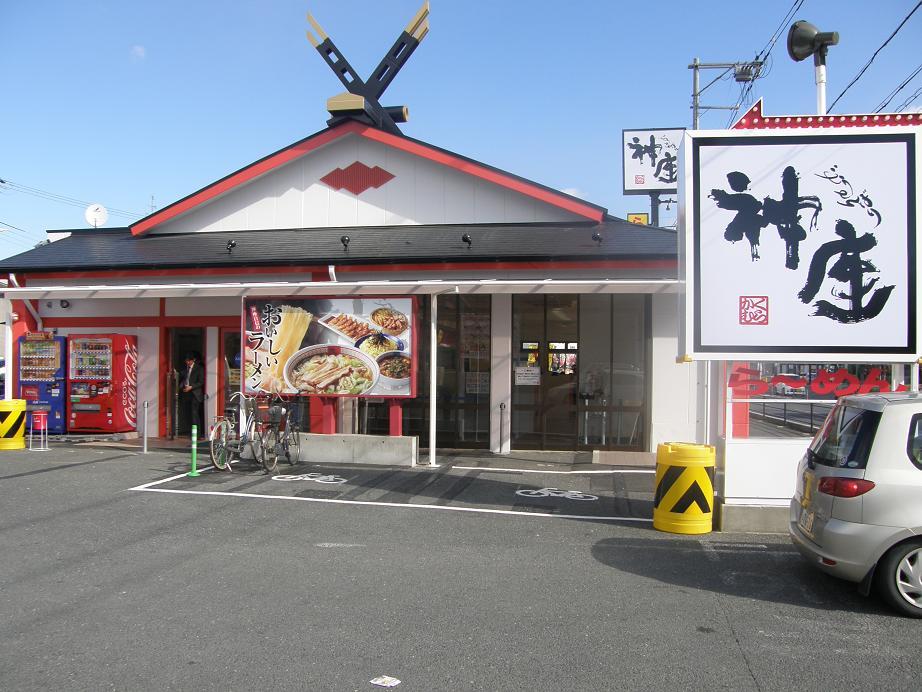 神座(かむくら)   門真店_c0118393_14213718.jpg